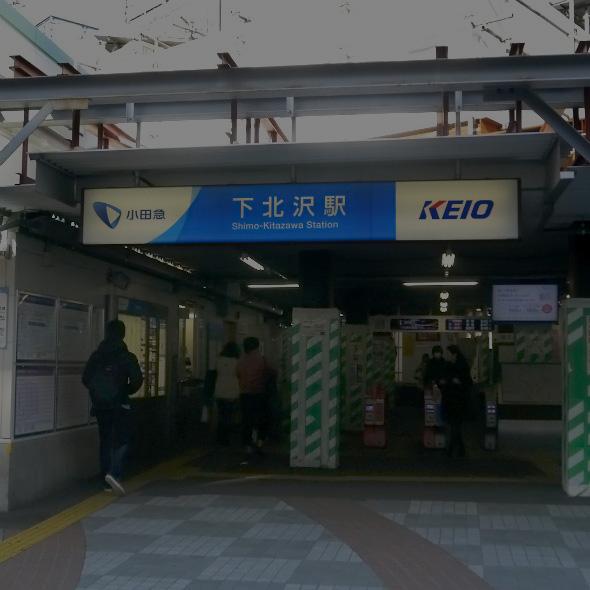 下北沢駅南口改札口
